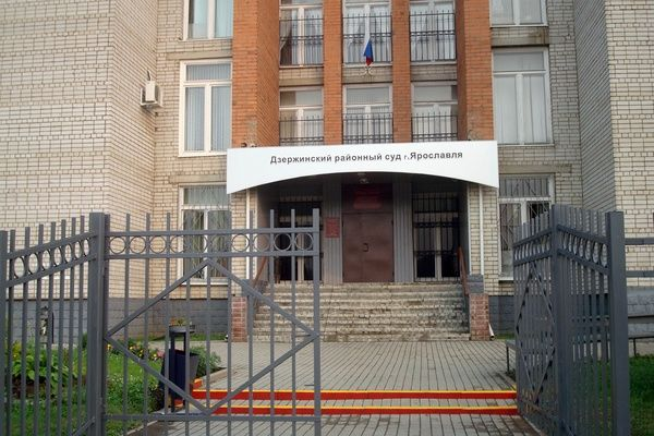 здание Дзержинского районного судаЯрославля