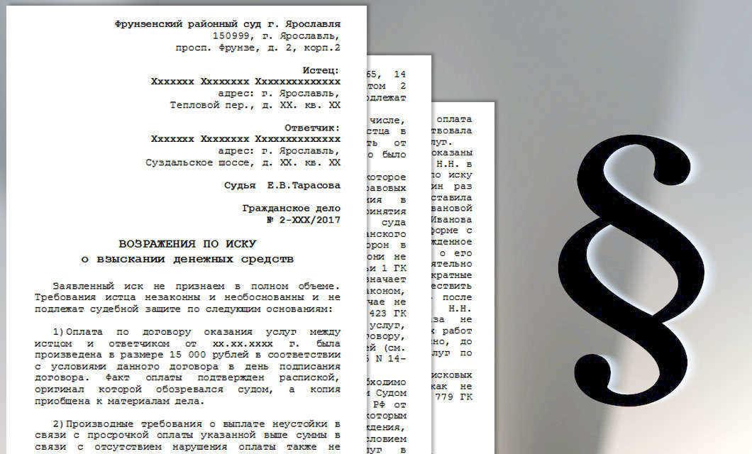 Консультации по судебной защите от исков в судах Ярославля